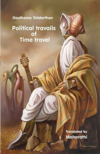 Political travails of Time travel by Gouthama Siddarthan